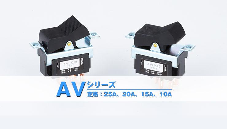 AVシリーズ ロッカー