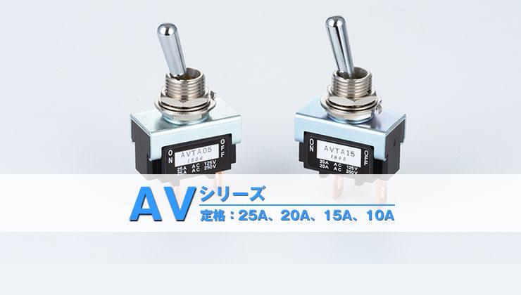 AVシリーズ トグル