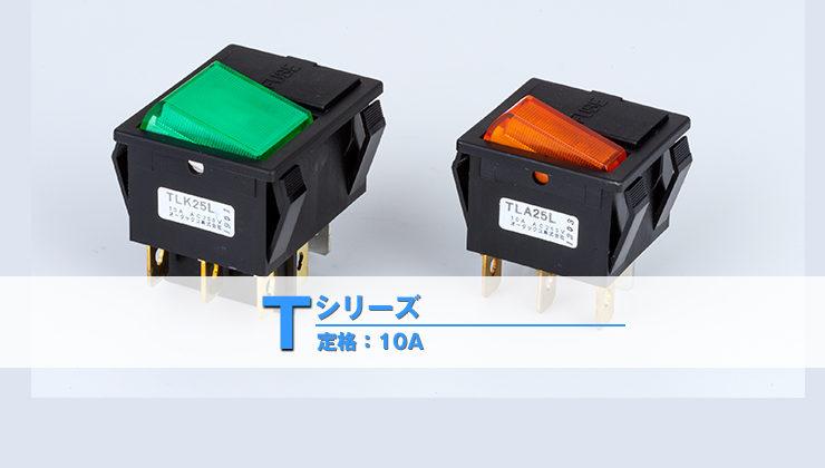 Tシリーズ ロッカー スナップインロッカー ネオンランプ付