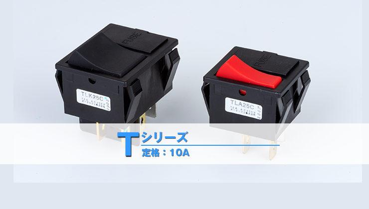 Tシリーズ ロッカー スナップインロッカー ネオンランプなし