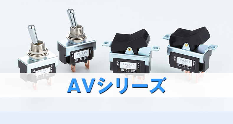 AVシリーズ