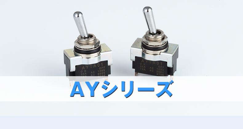 AYシリーズ