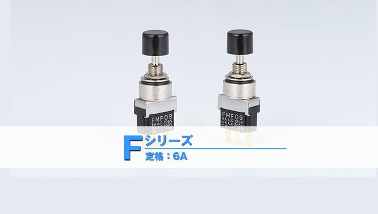 Fシリーズ 押ボタン 防水押ボタン
