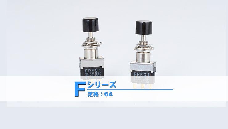 Fシリーズ 押ボタン 標準押ボタン