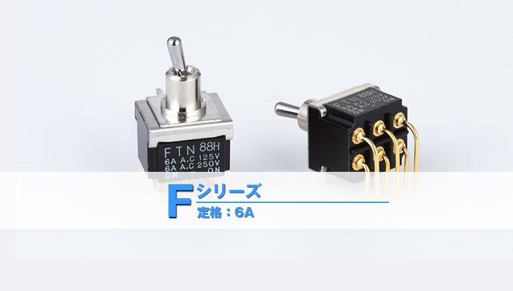 Fシリーズ トグル 標準トグル P/Cホリゾンタル端子