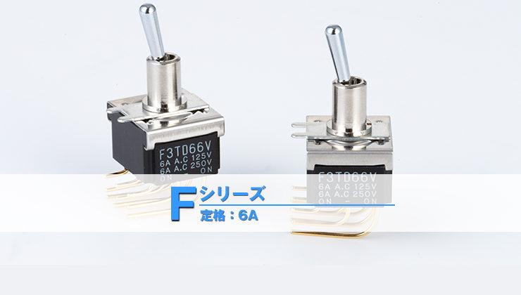 Fシリーズ トグル 標準トグル P/Cバーティカル端子
