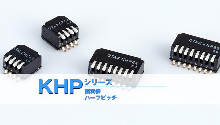KHPシリーズ