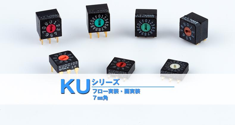 KUシリーズ