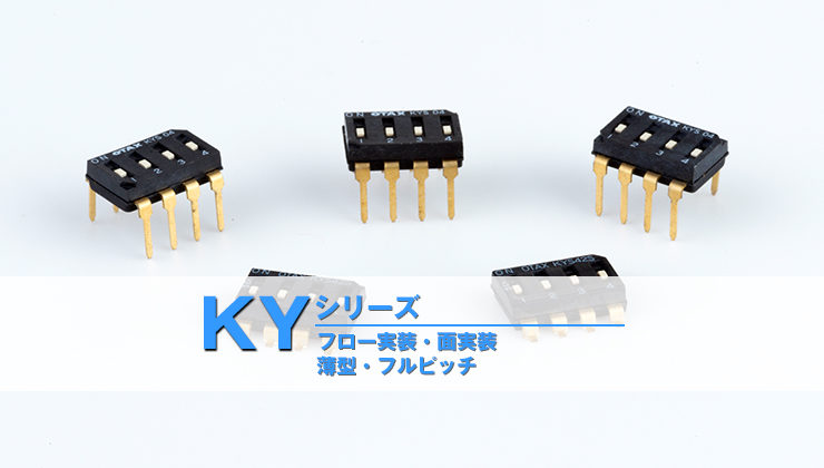 KYシリーズ