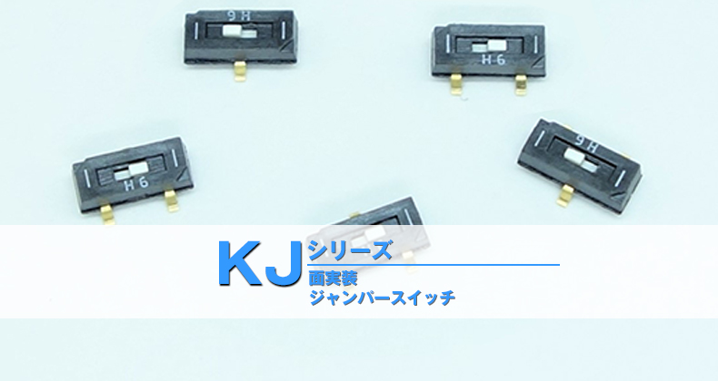 KJシリーズ