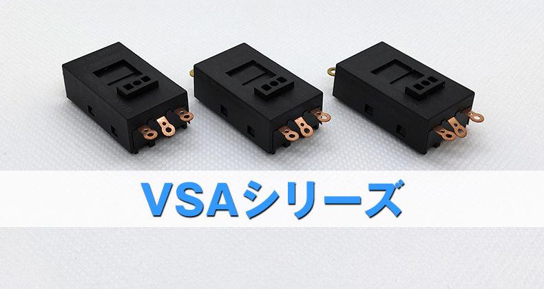 VSAシリーズ